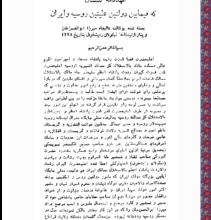 Photo of دانلود مقاله ی عهدنامه ی گلستان