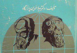Photo of دانلود کتاب مکتب های سیاسی