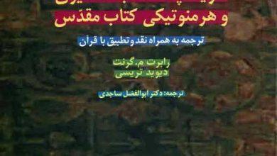 Photo of دانلود کتاب تاریخچه ی مکاتب تفسیری و هرمنوتیکی کتاب مقدّس
