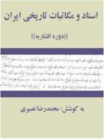 Photo of دانلود کتاب اسناد و مکاتب تاریخی ایران ((دوره ی افشاریه))