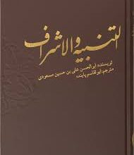 Photo of دانلود کتاب التنبیه و الاِشراف