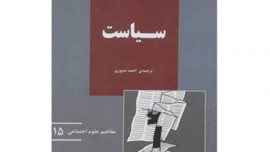 Photo of دانلود کتاب سیاست