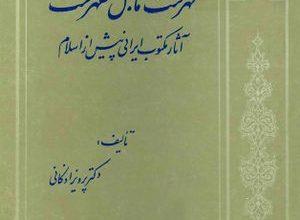 Photo of دانلود کتاب فهرست ما قبل فهرست (آثار مکتوب ایرانی پیش از اسلام)