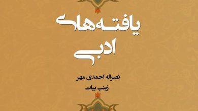 Photo of دانلود کتاب یافته های ادبی