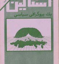 Photo of دانلود کتاب استالین جلد۱