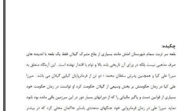 Photo of دانلود مقالهٔ برسی شخصیت سیاسی میرزا علی کیا