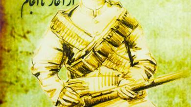 Photo of دانلود کتاب انقلاب مشروطه از آغاز تا انجام