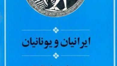 Photo of دانلود کتاب ایرانیان و یونانیان