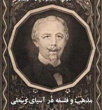 Photo of دانلود کتاب مذاهب و فلسفه در آسیای وسطی
