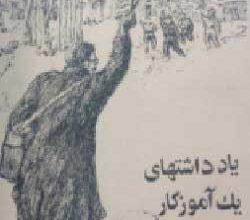 Photo of دانلود کتاب یادداشت های یک آموزگار
