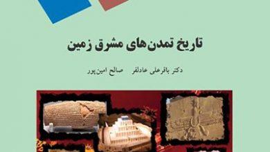 Photo of دانلود کتاب تاریخ تمدن های مشرق زمین