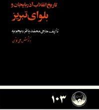 Photo of دانلود کتاب تاریخ انقلاب آذربایجان و بلوای تبریز
