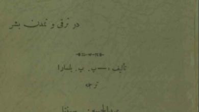 Photo of دانلود کتاب ایران و اهمیت آن در ترقی بشر