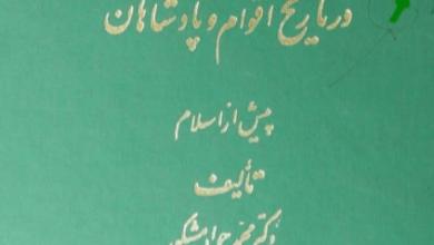 Photo of دانلود کتاب ایران در عهد باستان