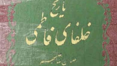 Photo of دانلود کتاب تاریخ خلفای فاطمی
