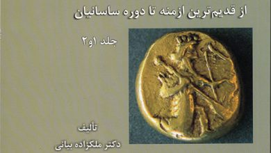 Photo of دانلود کتاب تاریخ سکه