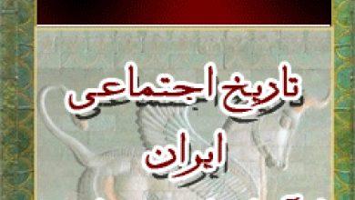 Photo of دانلود کتاب تاریخ اجتماعی ایران از آغاز تا مشروطیت