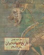 Photo of دانلود کتاب تاریخ ادبیات ایران پیش از اسلام