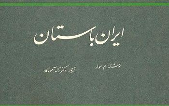 Photo of دانلود کتاب ایرانیان باستان