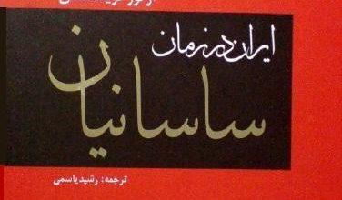 Photo of دانلود کتاب ایران در زمان ساسانیان