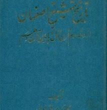 Photo of دانلود کتاب تاریخ تشیع اصفهان