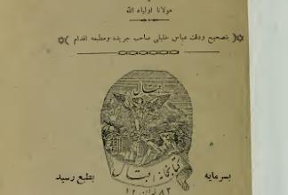 Photo of دانلود کتاب تاریخ رویان