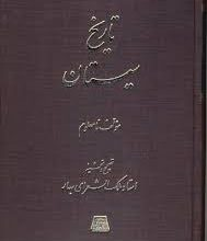 Photo of دانلود کتاب تاریخ سیستان