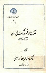 کتاب تمدن و فرهنگ ایران