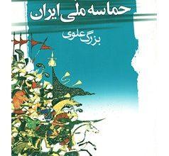 Photo of دانلود کتاب حماسه ملی ایران