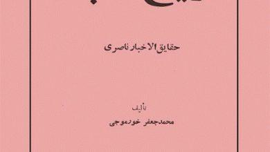 Photo of دانلود کتاب تاریخ قاجار( حقایق الاخبار ناصری)