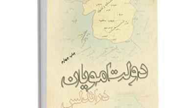 Photo of دانلود کتاب دولت امویان در اندلس