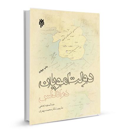 کتاب دولت امویان در اندلس