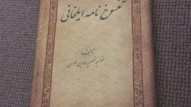 Photo of دانلود کتاب تنسوخ نامه ایلخانی(جواهر نامه)