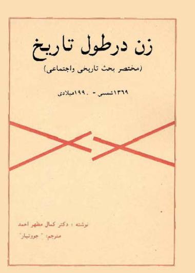 کتاب زن در طول تاریخ