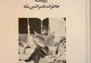 Photo of دانلود روزنامه خاطرات ناصرالدین شاه