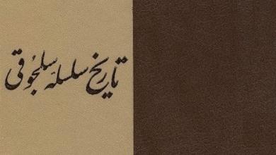 Photo of دانلود کتاب تاریخ سلسله سلجوقیان
