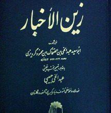 Photo of دانلود کتاب زین الاخبار(تاریخ گردیزی)