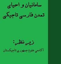 Photo of دانلود کتاب سامانیان و احیای تمدن فارسی تاجیکی