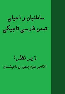 سامانیان و احیای تمدن فارسی تاجیکی