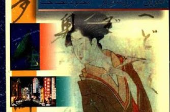Photo of دانلود کتاب ژاپن در گذشته و حال