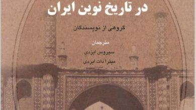 Photo of دانلود کتاب پژوهش هایی درباره تاریخ نوین ایران