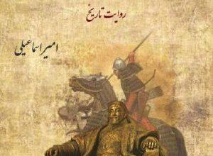 Photo of دانلود کتاب چنگیز جهانگشای مغول