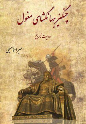 چنگیز جهانگشای مغول