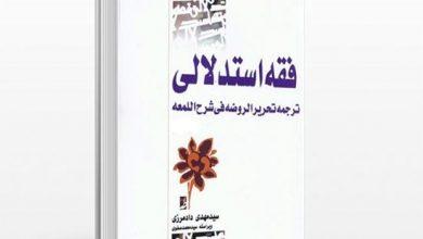 Photo of دانلود کتاب تحریر الروضه فی شرح اللمعه