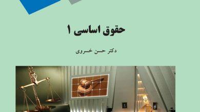 Photo of دانلود کتاب حقوق اساسی ۱رشته حقوق