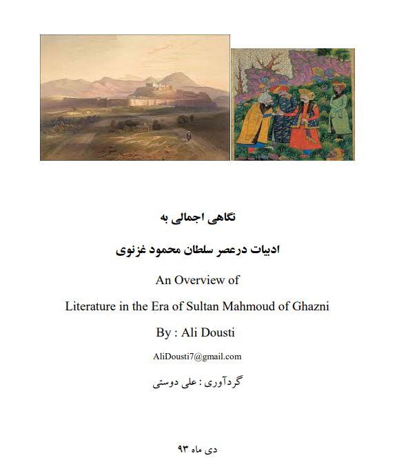 نگاهی اجمالی به ادبیات در عصر سلطان محمود غزنوی
