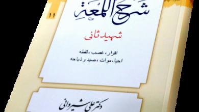 Photo of دانلود کتاب فقه ۲ :شرح لمعه دمشقیه