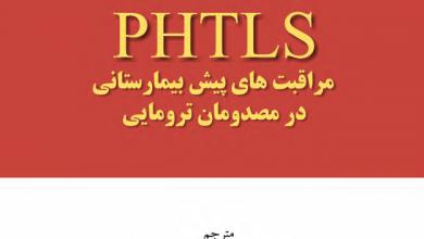 Photo of دانلود کتاب PHTLS – مراقبت پیش بیمارستانی در مصدومان ترومایی