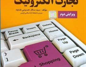 Photo of دانلود کتاب مرجع مهندسی تجارت الکترونیک سید سالار حسینی غنچه