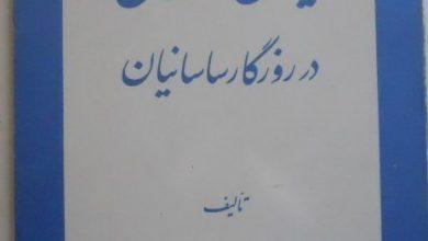 Photo of دانلود کتاب ایران و ترکان در روزگار ساسانیان